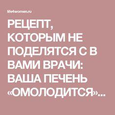 РЕЦЕПТ, КОТОРЫМ НЕ ПОДЕЛЯТСЯ С В ВАМИ ВРАЧИ: ВАША ПЕЧЕНЬ «ОМОЛОДИТСЯ», А ВЫ БУДЕТЕ ВЫГЛЯДЕТЬ ЛЕТ НА 10 МОЛОЖЕ! - life4women.ru