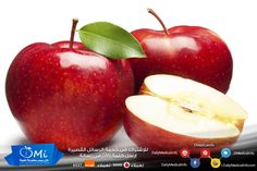 هل تعلم أن التفاح يُخلص الجسم من السموم كما أنه يُساعدك على التحكم في وزنك و يحميك من السرطان ..