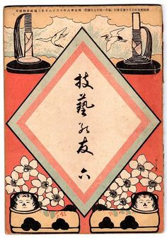 Gigei no Tomo [ 技藝乃友] These are old Japanese design books mid 19th century , Meiji period , lithograph prints.