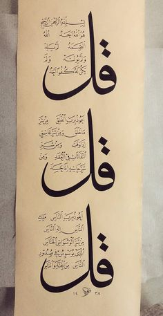 Arabic Calligraphy Design, Arabic Calligraphy Art, Arabic Art, Calligraphy Alphabet, Quran Wallpaper, Parfum Chanel, Calligraphy For Beginners, Islamic Wall Art, Stencil Designs