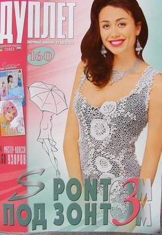 Top Skirt in Crochet pattern magazine Duplet 186 Self Study tutorial Swimwear