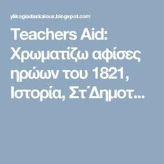 Teachers Aid: Χρωματίζω αφίσες ηρώων του 1821, Ιστορία, Στ΄Δημοτ... Teachers Aide, Greek Language, Education, History, Learning, Historia, Studying, Teaching, Onderwijs