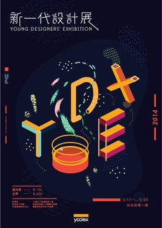 Yodex 2014 Pitch_ YOUNG ORGANISM on Typography Served