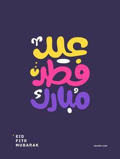 Eid Fitr Mubarak – عيد ال�طر المبارك on Inspirationde