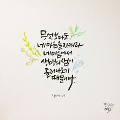 Blessing Words, Bible Lessons, Christian Life, Jesus Christ, Lord, Faith, Caligraphy, Typo, Wallpaper