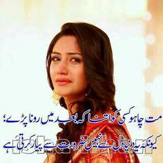 Urdu Poetry Ghalib, Urdu Thoughts, Urdu Poetry Romantic, Dil Se, Sad Quotes, Wordpress, Board, House, Home