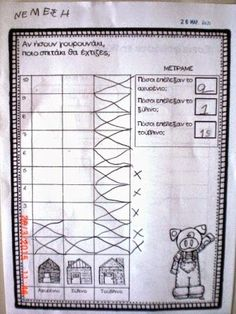 Πυθαγόρειο Νηπιαγωγείο: Ημέρα παιδικού βιβλίου - εβδομάδα φιλαναγνωσίας: 3 γουρουνάκια εναντίον λύκου Notebook, Bullet Journal, Books, Libros, Book, Book Illustrations, The Notebook, Exercise Book, Libri
