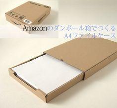 amazonのダンボール箱でつくるA4ファイルケース【マゴクラ】ダンボールインテリア生活 Corrugated paper DIY