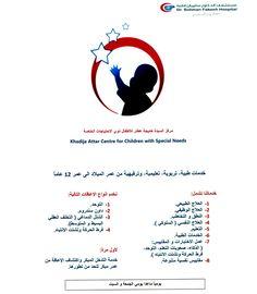مركز السيدة خديجه عطار   Khadijah Attar Center