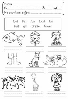 Learn English Grammar, English Lessons, English Vocabulary, Teaching English, English Worksheets For Kids, 1st Grade Worksheets, Preschool Worksheets, Kids English, English Reading