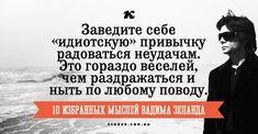 Куда приводят мечты Светлана Утенкова: 10 ИЗБРАННЫХ МЫСЛЕЙ ВАДИМА ЗЕЛАНДА