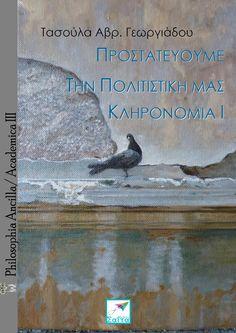 Προστατεύουμε την Πολιτιστική μας Κληρονομιά, Τασούλα Γεωργιάδου, Εκδόσεις Σαΐτα, Ιανουάριος 2016, ISBN: 978-618-5147-75-4, Κατεβάστε το δωρεάν από τη διεύθυνση: www.saitapublications.gr/2016/01/ebook.196.html Ebook Cover, App, Painting, Books, Free, Libros, Painting Art, Book, Apps