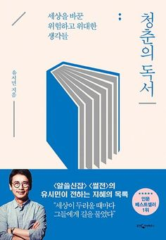 Books of My Days (Korean) Book Cover Design, Book Design, Paris Poster, Book Posters, Brand Story, Education Quotes, Art Education, Typography Logo, Grafik Design