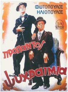 Η γιγαντοαφίσα στον Ελληνικό Κινηματογράφο - Χάρτινη πόρτα στο όνειρο   Presspop
