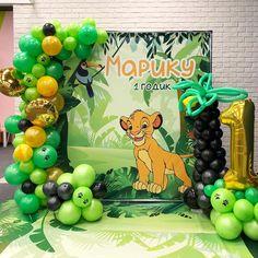 . ⚫️ ВОЗДУШНЫЕ ШАРЫ С ДОСТАВКОЙ И САМОВЫВОЗОМ . ⚫️ ОФОРМЛЕНИЕ ПРАЗДНИКОВ . . ⚫️ ФОТОЗОНЫ ДЕТЯМ И ВЗРОСЛЫМ . . 📲 ЗАЯВКИ И ВОПРОСЫ 📲737301,… Jungle Theme Birthday, Lion King Birthday, Wild One Birthday Party, Baby Boy 1st Birthday, First Birthday Parties, First Birthdays, Lion Party, Lion King Party, Lion King Theme