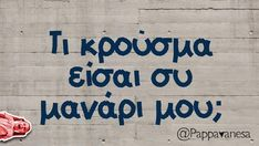 Funny Greek Quotes, Funny Quotes, Funny Memes, Jokes, Funny Shit, Color Psychology, Boy Quotes, Music Lovers, Funny Pictures