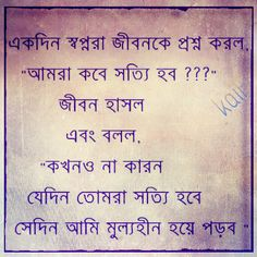101 Bangla Quotes To Inspire, Love, Live, Struggle & Motivate Yourself Rumi Quotes, Positive Quotes, Life Quotes, Love Quotes In Bengali, Bangla Love Quotes, Funny Facebook Status, Funny Test, Writing Memes, Motivational Books