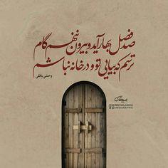 Persian Calligraphy, Calligraphy Art, Love Smiley, Persian Poetry, Bear Wallpaper, Disney Wallpaper, Love In Islam, Persian Quotes, Exotic Art