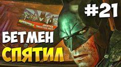 Batman Arkham Knight (Бетмен Рыцарь Архема). Прохождение . Часть 21