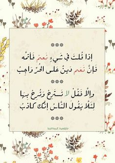 DesertRose,;,لئلا يقول الناس أنك كاذب,;, Arabic Words, Arabic Quotes, Islamic Quotes, Beautiful Words, Pretty Words, Simple Words, Cool Words, Wise Words, Arabic Typing