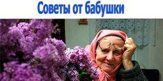 Советы от 'Бабушки' | Полезные советы