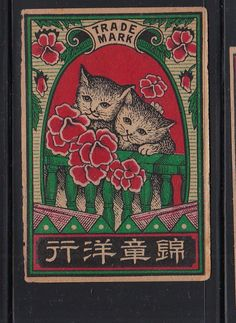 Old Matchbox label Japan Patriotic ABBL50 Cat 2