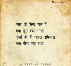 Onesided Love Quotes, Shyari Quotes, Hindi Quotes, Quotations, Life Quotes, Qoutes, Love Heart Images, Hindi Words, Mixed Feelings Quotes