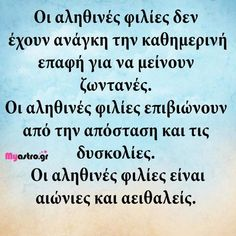 Greek Quotes, Friendship, Thoughts, Sayings, Bff, Anna, Lyrics, Quotations, Idioms