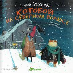 Немного книг о зиме и Новом годе в электронном виде (часть 2) - Детская библиотека - Babyblog.ru