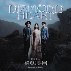 飞儿乐团 钻石之心 Website Features, Fairy Land, Diamond Heart, Album, Music, Chinese, Musica, Musik, Muziek