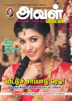 Aval Vikatan September 22, 2015 edition - Read the digital edition by Magzter on your iPad, iPhone, Android, Tablet Devices, Windows 8, PC, Mac and the Web.