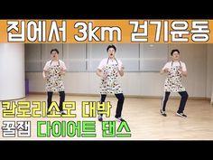 살빠지는 춤 3km 걷기운동 다이어트 댄스 - YouTube Music Link, Face And Body, Health Fitness, Exercise, Dance, Songs, Workout, Life, Fashion