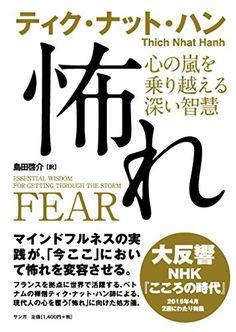 怖れ: 心の嵐を乗り越える深い智慧   ティク・ナット・ハン https://www.amazon.co.jp/dp/B01EJNFROM/ref=cm_sw_r_pi_dp_x_dZ56xbTQW1Y2C