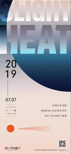 地产 热点 借势 节气 小暑 单图 海报 Typography Poster Design, Typography Logo, Branding Design, Lettering, Sports Graphic Design, Graphic Design Posters, Graphic Design Inspiration, Book Design, Layout Design