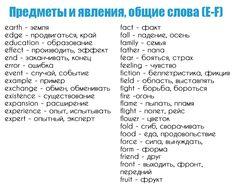 all for study. English Study, English Words, English Grammar, English Language, Russian Language Learning, Language Study, Learn Russian, Education, Feelings