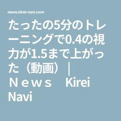 たったの5分のトレーニングで0.4の視力が1.5まで上がった(動画) | News Kirei Navi