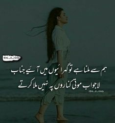 Poetry Quotes, Urdu Poetry, Urdu Quotes With Images, Islamic Love Quotes, Dear Diary, Deep Words, Cool Words, Relationship Quotes, Maya