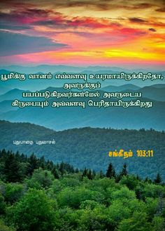 Bible Words Images, Tamil Bible Words