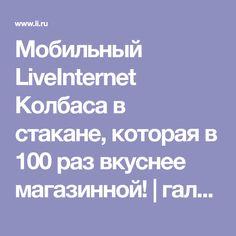 Мобильный LiveInternet Колбаса в стакане, которая в 100 раз вкуснее магазинной! | галина5819 - Дневник галина5819 |