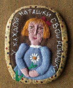 Елена Пинталь Textile Art, Fiber Art, Sewing Crafts, Decorative Plates, Weaving, Textiles, Embroidery, Crochet, Badges