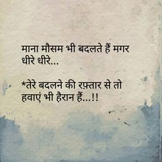Aur me toh kuch Jayda hi 😟😟😟 Bewafa Quotes, Desi Quotes, Love Quotes In Hindi, True Quotes, Friend Quotes, Famous Quotes, Mixed Feelings Quotes, Hindi Words, Gulzar Quotes