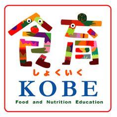 こうべ食育のロゴ:文字で遊ぶロゴ | ロゴストック