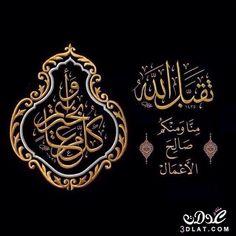 Your friend Barhome is using FriendLife and would love it if you joined them Arabic Calligraphy Art, Arabic Art, Ramadan Photos, Islamic Events, Qhd Wallpaper, Eid Cards, Eid Mubarak Greetings, Mekka, Beautiful Handwriting