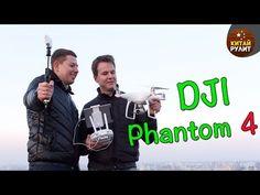 Купить DJI Phantom 4 в Киеве, Москве, Алматы с бесплатной доставкой Phantom Drone, Drone For Sale, Drones, Store, Storage, Shop