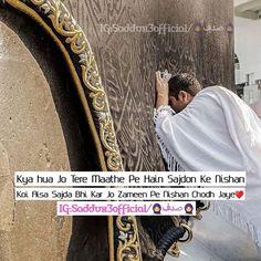 Sad Love Quotes, Islamic Love Quotes, Girly Quotes, Muslim Quotes, Islamic Inspirational Quotes, Jumma Mubarak Quotes, Mecca Kaaba, Juma Mubarak, Islamic Status