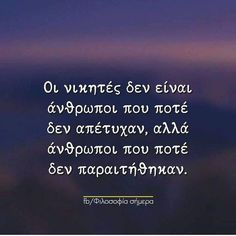 Poetry Quotes, Me Quotes, Motivational Words, Inspirational Quotes, Quotes Typewriter, Typewriter Series, Caption Quotes, Greek Quotes, Great Words