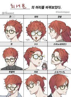 Seven Mystic Messenger, Mystic Messenger Memes, Luciel Choi, Mystic Messenger Characters, Jumin Han, Saeran, Body Poses, Manga, Anime Couples
