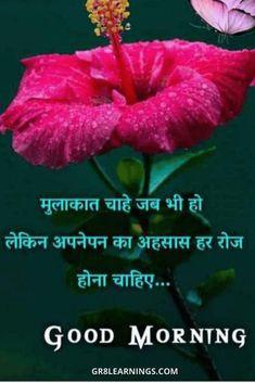 अपनो का साथ बहुत आवश्यक है! सुख है तो बढ़ जाता है और दुःख हो तो बंट जाता है! सुप्रभात Good Morning