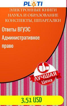 Шпоры и лекции по административному праву рб