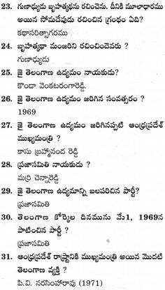 Telangana history in Telugu బిట్ బ్యాంక్ Upsc Civil Services, Indian Constitution, Math Notes, Gernal Knowledge, Basic Math, History Class, Study Materials, Things To Know, Learn English